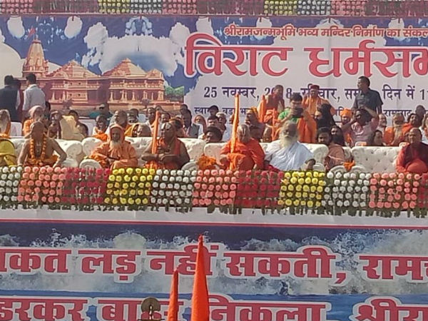 Dharma Sabha Ayodhya Vhp Will Not Cede An Inch Land Anything