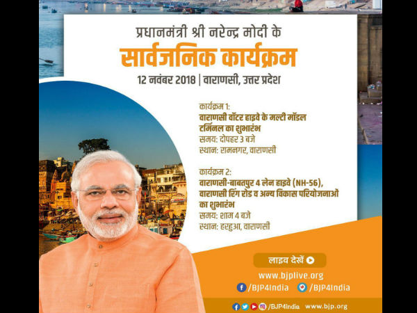 Pm Modi Inaugurate Several Projects Varanasi On Monday