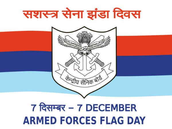 જાણો, શું છે Armed Force Flag Day અને કેવી રીતે તમારા 10 રૂપિયા પણ સેનાની મદદ કરી શકે