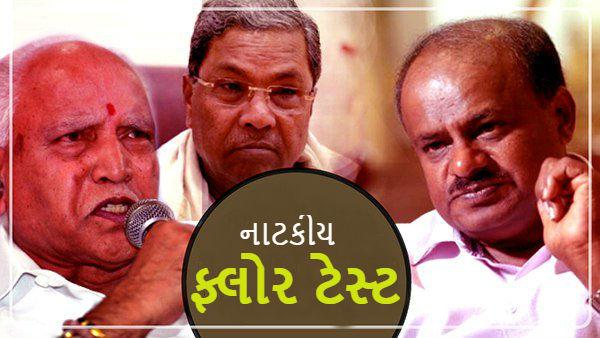 Karnataka Floor Test Live: કર્ણાટકમાં કોંગ્રસ-જેડીએસની સરકાર પડી ભાંગી