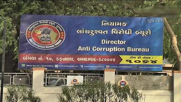 Anti Corruption Bureau Gujarat Shocking Reveals