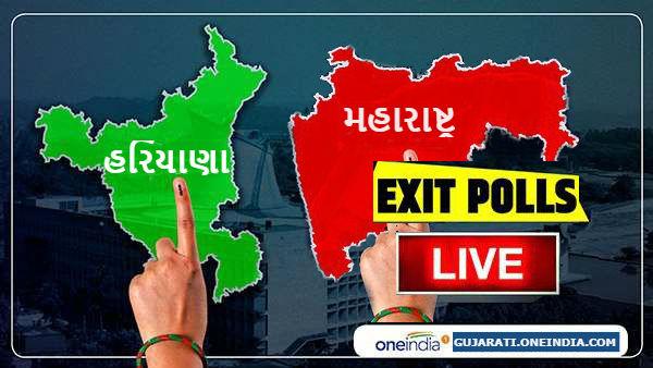 Maharashtra & Haryana Election Exit Poll Results 2019 LIVE: ભાજપ કે કોંગ્રેસ? એક્ઝિટ પોલમાં કોણ આગળ