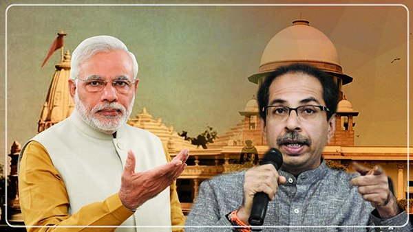 Ayodhya Verdict: કોર્ટના ચુકાદાનો શ્રેય કેન્દ્ર સરકાર ન લઈ શકે- ઉદ્ધવ ઠાકરે