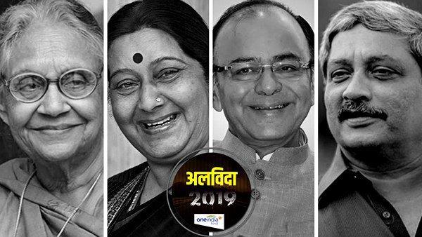 ફ્લેશબેક 2019: એ દિગ્ગજ નેતાઓ જેમણે આ વર્ષે દુનિયાને કહી અલવિદા