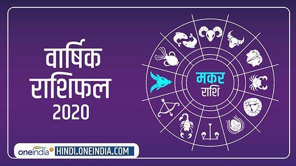 આ પણ વાંચોઃ Capricorn Yearly Horoscope 2020: મકર રાશિના લોકોનું વાર્ષિક રાશિફળ