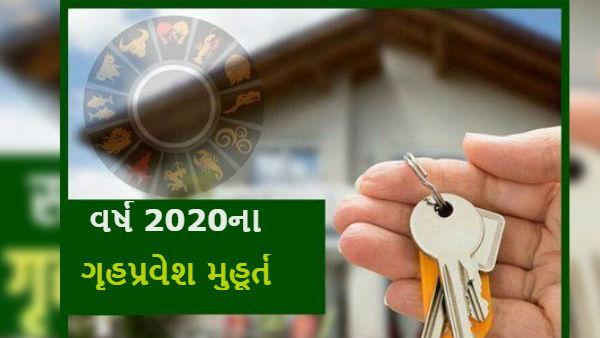 Welcome 2020: જાણો 2020માં ગૃહ પ્રવેશના મુહૂર્ત