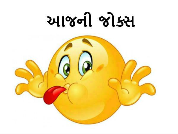 New And Latest Gujarati Jokes In Gujarati