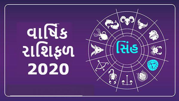 Welcome 2020: સિંહ રાશિના જાતકો માટે કેવું રહેશે આગામી વર્ષ, જાણો