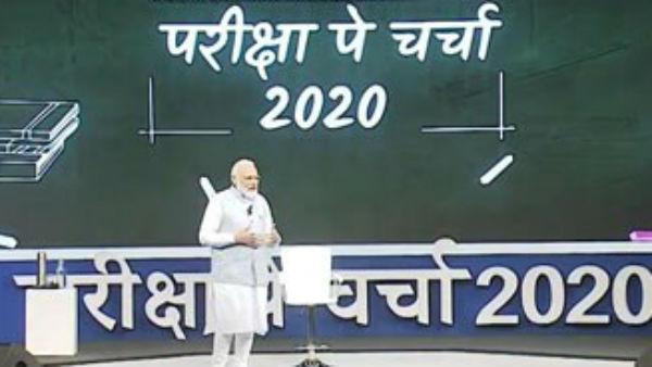 પરીક્ષા પે ચર્ચા 2020: PM મોદીએ કહ્યુ તણાવમુક્ત રહો પરંતુ સમયને મહત્વ આપો