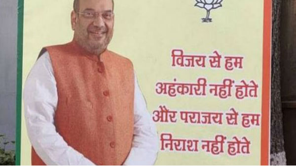 આ પણ વાંચોઃ Delhi election results: ભાજપ કાર્યાલયમાં લાગેલા પોસ્ટરમાં પરિણામ પહેલા જ સ્વીકારી હાર