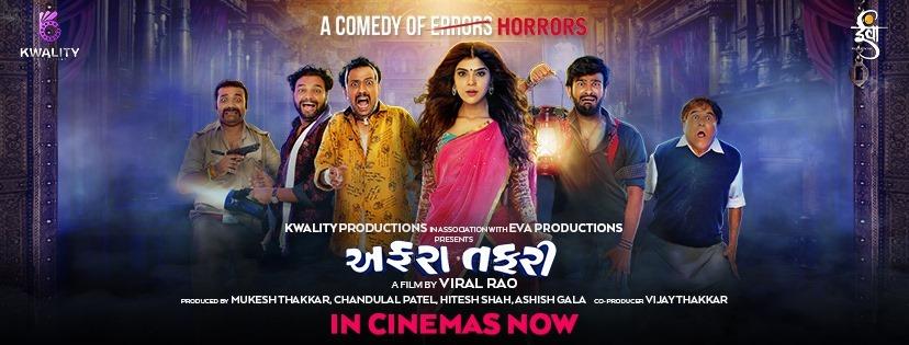 Movie Review Of Gujarati Film Afraa Taffri Starrer Smit Pand