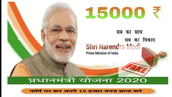 Fake Pm Modi Is Not Giving 15 Thousand Rupee To All Indian