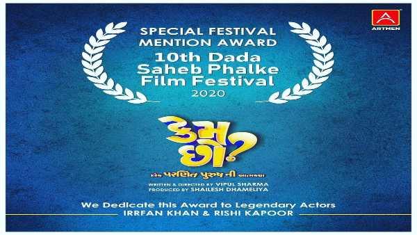 Kem Chho Gujarati Film Awarded In Dadasaheb Falke Film Festiwal