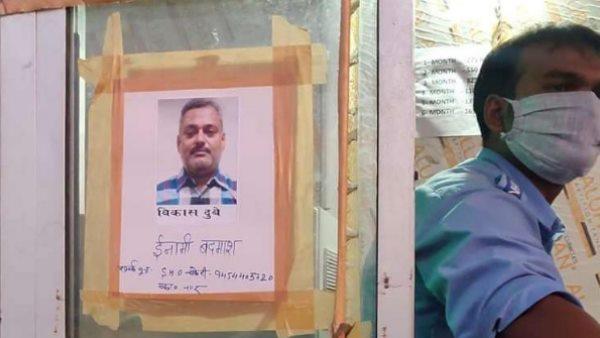 કાનપુર એન્કાઉન્ટર: ઉન્નવ ટોલ પ્લાઝા પર વિકાસ દુબેના પોસ્ટર લગાવાયા