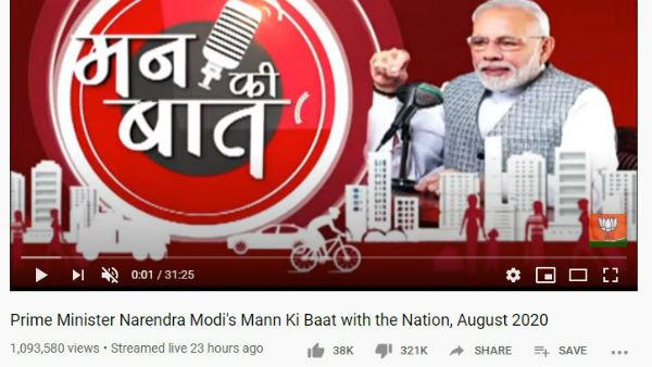 PM મોદીના મન કી બાત વીડિયોને 3 લાખથી વધુ લોકોએ કર્યો Dislike
