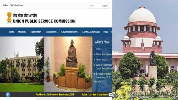 UPSC Prelims 2020: પરીક્ષા ટળશે કે નહિ, જાણો સુપ્રીમ કોર્ટમાં શું થયું
