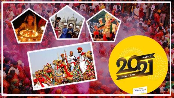 List of Festivals in 2021: નવા વર્ષમાં કયા દિવસે આવશે કયો તહેવાર, જાણો યાદી