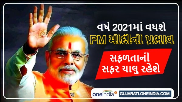 PM Modi Horoscope: પીએમ મોદી માટે કેવું રહેશે વર્ષ 2021, જાણો શું કહે છે ભવિષ્યફળ