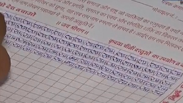 MP: લોકડાઉનના નિયમોનું ઉલ્લંઘન કરનારને મળશે રામ નામ લખવાની અનોખી સજા