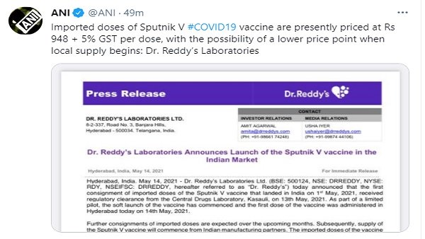 COVID-19: Sputnic V વેક્સિન પર લાગશે 5 ટકા જીએસટી, જાણો ડોક્ટર રેડ્ડીએ શું કહ્યું?
