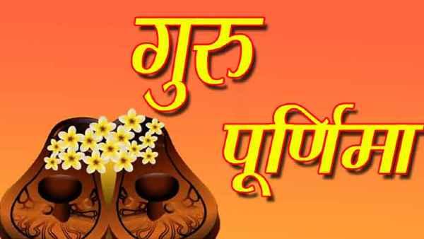 Guru Purnima 2021: જાણો વ્યાસ પૂર્ણિમાનું મહાત્મય