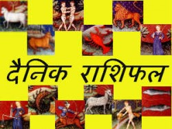 Read Today Horoscope