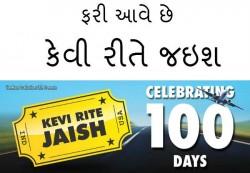 Kevi Rite Jaish Re Release 9th November