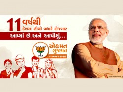 Slogans Changed But Modi And His Ambition Not Changed