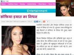 Sofia Hayat Dead Told Some Media Website Sophiya Haque