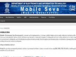Government Of India Launched Its App Store