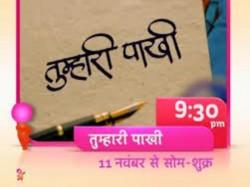 Tumhari Pakhi First Episode Expensive