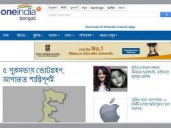 Oneindia Launches Bangali Portal