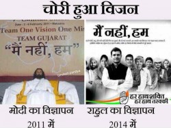 Congress Steals Modis Line Put It Rahul Advertisement