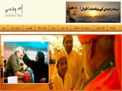 Narendra Modi S Website Urdu Lse