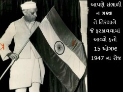 Exclusive National Flag Hoisted By Jawahar Lal Nehru On 15 Aug 1947 Is Missing