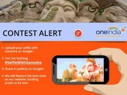 Win Prizes On Ganesh Chaturthi Selfiewithganesha Contest