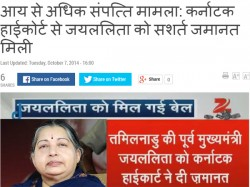 Jayalalithaa Got Bail This Fake News Made Diwali In Tamilnadu