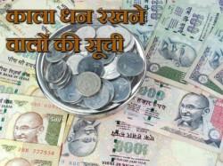 List Indians Having Black Money Foreign Banks