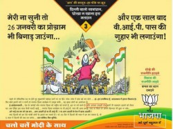 Bjp Hits Again On Arvind Kejriwal Through An Add News Paper