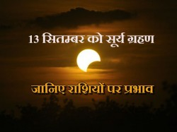 Solar Eclipse Surya Grahan On 13 September