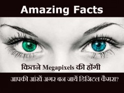 Amazing Facts About Your Body Which You Do Not Know