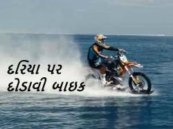Bike Riding On Water Robbie Maddison Daredevil Stunt In Sea