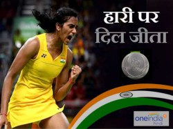 Pv Sindhu Wins Silver Medal Know Who Says What On That