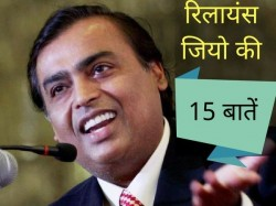Fifteen Points Of Reliance Jio Beneficial For All