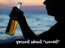 Is Really Gujarat Is Dry State After Vadodara Liqueur Party