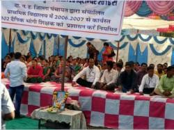 District Panchayat Teachers Started Hunger Strike Permanent
