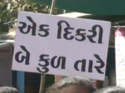 National Girl Child Day Celebration Gujarat