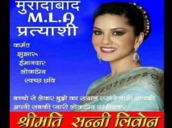 Up Assembly Election 2017 Actress Sunny Leone To Contest From Moradabad