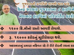 Modi Announced 8 National Highway Gujarat But Controversy Arise