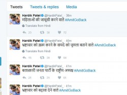 Hardik Patel Reaction On Amit Shah Entry Gujarat